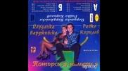 Йорданка Варджийска и Райко Кирилов - Обичам те, обичай ме