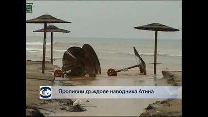 Проливни дъждове наводниха Атина