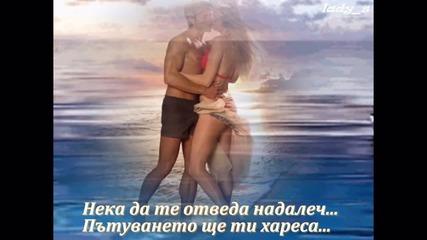 Превод! Scorpions - Holiday