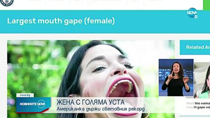 Американка беше призната за жената с най-голямата уста