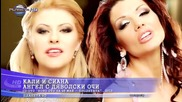 New!! Сиана и Кали - 2013 Ангел с дяволски очи ( Dvd - Rip ) Сиана и Кали - Ангел с дяволски очи