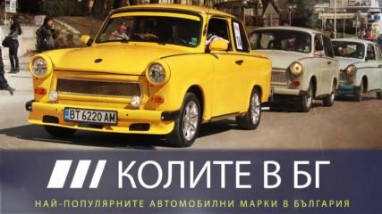 Марките коли, по които българите са луди