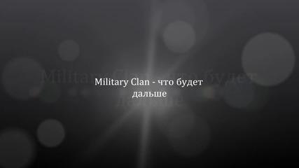 Military Clan - что будет дальше