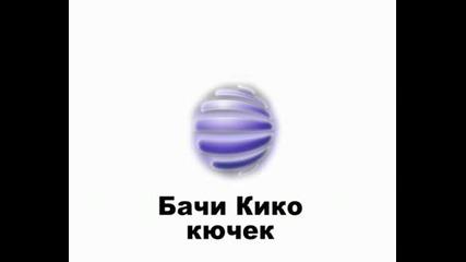 Бачи Кико Кючек