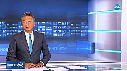 Новините на NOVA (19.08.2019 - централна емисия)