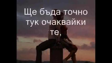 Richard Marx - Right Here Waiting - Превод