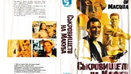 Съкровището на Малибу (синхронен екип, дублаж на Българско Видео, 1990 г.) (запис)