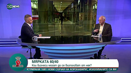 """""""Офанзива с Любо Огнянов"""" (27.02.2021)"""