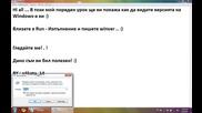 Как да видите версията на Windows - a ви