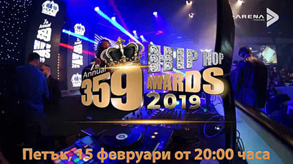 359 HIP HOP AWARDS по VIVACOM ARENA 15.02.2019