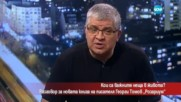 """Розариум"" - новата книга на писателя Георги Томов"