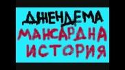 Джендема - Мансардна История(djendema - Mansard Story)