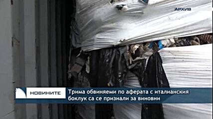 Трима обвиняеми по аферата с италианския боклук са се признали за виновни