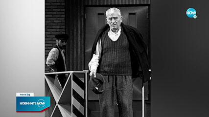 Отиде си легендата на българското кино и театър Иван Налбантов (ВИДЕО+СНИМКИ)