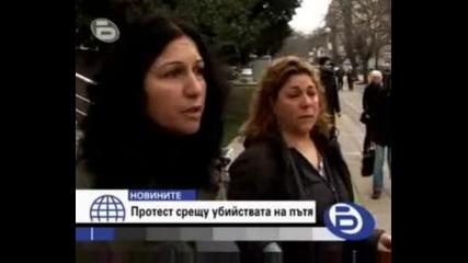 Репортаж - Протест Срещу Убийствата По Пътя