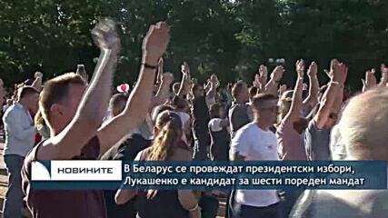 В Беларус се провеждат президентски избори, Лукашенко е кандидат за шести пореден мандат