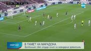 Спортни новини (30.11.2020 - централна емисия)
