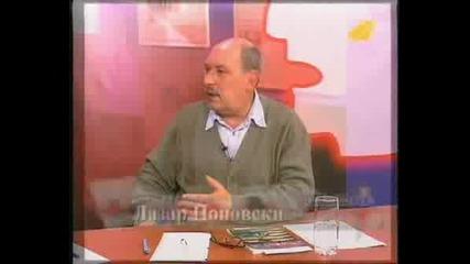 Диагноза И Георги Ифандиев 18.4.2008част - 3