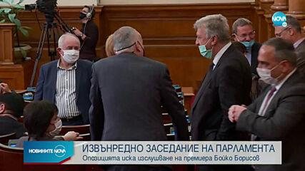 Депутатите се събират на извънредно заседание
