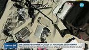 Правителство изгони четирима руснаци от Холандия за шпионаж