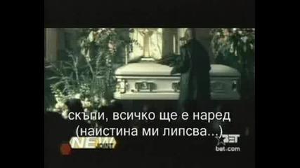 Dmx & Faith Evans - I Miss You Превод