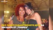 """Загина дъщерята на Сия от """"Тоника"""""""