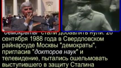 Политликбез Ссср 02 2012. Миф о Сталинских репрессиях