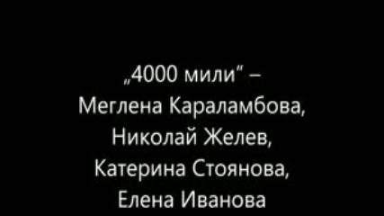 4000 мили Меглена Караламбова_ Николай Желев_ Катерина Стоянова_ Елена Иванова