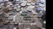 Най-уникалните български монети от периода (1881-1943 г.) Допълнение №2 - Vbox7