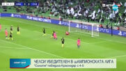 Спортни новини (28.09.2020 - късна емисия)