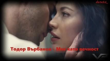 Тодор Върбанов - Миг като вечност