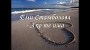 Еми Стамболова - Ако Те Има
