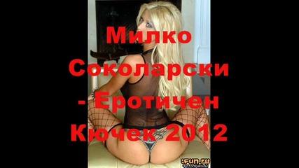 Милко Соколарски - Еротичен кючек Цялата Версия - 2012