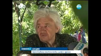 В дома на зам.-шефа на митницата в Свиленград са намерени 1,5 кг амфетамини - Новините на Нова
