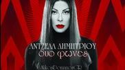 Antzela Dimitrisou - Dyo fones H D