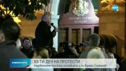 ДЕН 83: Протестиращите поискаха и оставката на Валери Симеонов