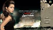 * Арабска * Shahinaz Diaa - Howa Elly Hab Hynsa Belsahel