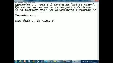 """Слайдшоу на Windows 7. 1 епизод """"как се прави"""""""