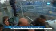 ХАОС НА ГРАНИЦАТА: Сълзотворен газ срещу мигранти