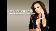 Promo Mira - Tolkova li - (cd Rip) 2010 Оригинала е на Elissa - Hikayaty Maak