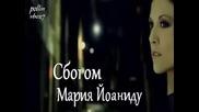 New *2012* Жестока Гръцка « Сбогом » // Antio ~ Maria Ioannidou