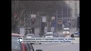Порошенко внесе в парламента законопроект за промяна на статута на Донбас