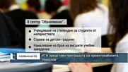 "ИТН представи програмата на проектокабинета ""Николов"""