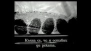 Richard Marx - Hazard * Превод *