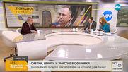 Румен Петков: За мен Европа е Еропа на пропуснатите възможности от БГ