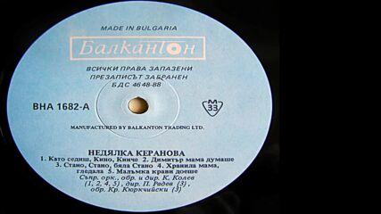 Недялка Керанова - албум 1974г /първа част/