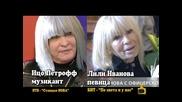 Като две капки боза - Ицо Петрофф, Лили Иванова, Емилия Масларова и Стефка