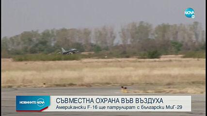 Американски F-16 ще патрулират с български МиГ-29