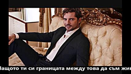 David Bisbal La Necesidad Превод