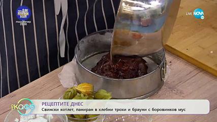 """Рецептата днес: Свински котлет, паниран в хлебни трохи - """"На кафе"""" (24.02.2020)"""